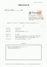 残留農薬検査 有機米 食味品質検査 特別栽培米