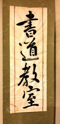 書道教室看板│目黒│東横線