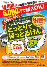 鳥取県 2015宿泊券(4分で完売!)