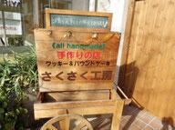京都市だいご学園