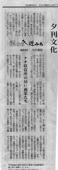 日経新聞(2018年7月28日夕刊)※クリックすると拡大で御覧いただきます