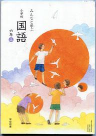 国語教科書「みんなと学ぶ 小学校 国語 6年」