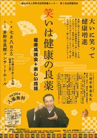 H29年7月8日(土)三遊亭楽春先生講演会 笑いは健康の良薬 ~大いに笑って健康増進~
