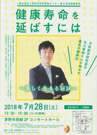H30年7月28日(土)石川善樹先生講演会