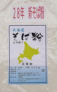 匠製粉 28年産 北海道産 石臼挽き 1kg 製粉は、石臼を回転数毎分約16回転、1時間に約1.0kg に調整しているため大変打ちやすい蕎麦粉となっております。