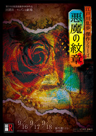 Vol.16回路Rサスペンス劇場  江戸川乱歩傑作シリーズ    『悪魔の紋章』