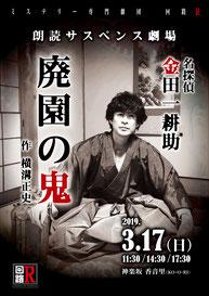 vol.21回路R朗読サスペンス劇場『廃園の鬼』