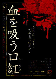 Vol.17回路Rサスペンス劇場 [再演]            『血を吸う口紅(ルージュ)』