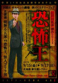 Vol.18回路Rサスペンス劇場   江戸川乱歩傑作シリーズ   『恐怖王』