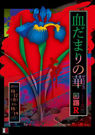 vol.12  回路Rサスペンス劇場 『血だまりの華(アイリス)』