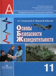 Основы безопасности жизнедеятельности. 11 класс.  Смирнов А.Т., Мишин Б.И., Васнев В.А. (2002, 159с.)