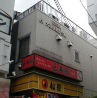 大森倶楽部会館