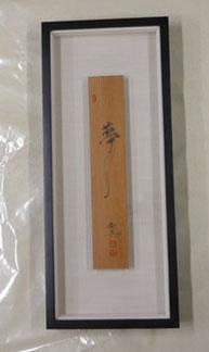 (19)  木製の札