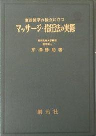 著者:芹澤勝助