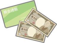 お金と通帳のイラスト