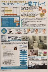 地域情報誌キャリアピジョン4月号 掲載記事写真