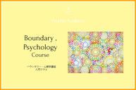 心理学・バウンダリー講座