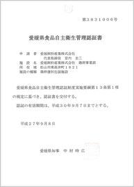 愛媛県HACCP取得