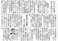 愛媛新聞 3月20日(金)記事