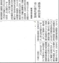 愛媛新聞の記事より