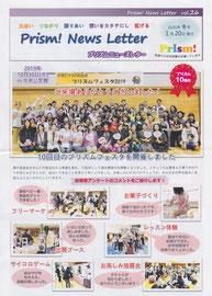プリズムニューズレター2016春号vol.15