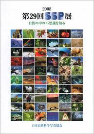 2008-2009 第29回SSP展図録