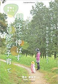 「常識を変える!親子で伸ばす自然な子育て」岡本麻友子著