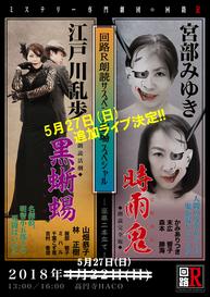 vol.19回路R朗読サスペンス劇場スペシャル