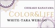 カラーセラピースクールホワイトターラ主宰:金山知佳子ブログ「Color&Life」