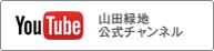 山田緑地YouTube