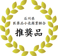 天木森は石川県医薬品小売商業組合推奨品