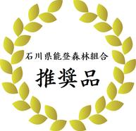 天木森は石川県能登森林組合推奨品
