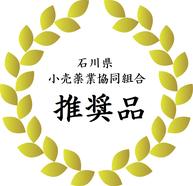 天木森は石川県小売薬業協同組合推奨品
