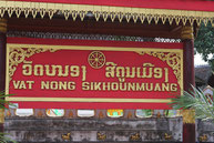 Vat Nong Sikhounmuang, Luang Prabang