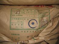 一等米 魚沼産コシヒカリ 有機米