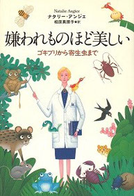 『嫌われものほど美しいーゴキブリから寄生虫まで』(草思社)※出版元に在庫無し
