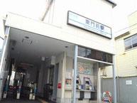 京急大師線 東門前駅 駅近 徒歩2分 便利