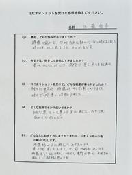 大分別府 頭痛専門ここまろ調整院で頭痛治療を受けた江藤さん。病院で薬処方してもらうことがなくなったそうです。そんな江藤さんからの体験メッセージです。