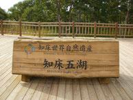 知床五湖 (斜里町)