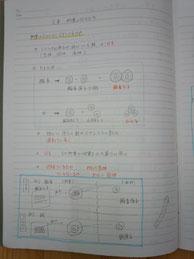 理科まとめノート3
