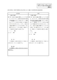 資料3 1ページ