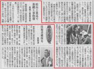 建通新聞 記事 2017.06.23
