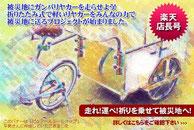 ガンバリヤカー☆プロジェクト
