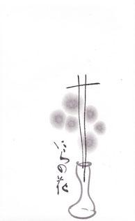 0219_ 韮の花
