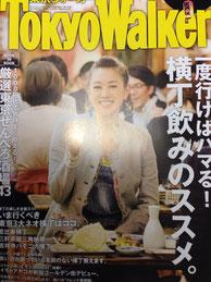 3月11日発売「Tokyo Walker」に紹介されました。