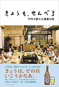 2017年10月28日「きょうも、せんべろ 千円で酔える酒場の旅」に紹介されました。