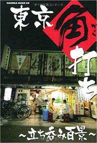 2010年10月発売「東京角打ち 立ち呑み百景 サクラムック09」に紹介されました。