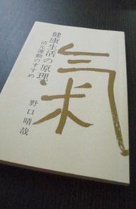 金沢市整体ほしみぐさ院長の愛読書