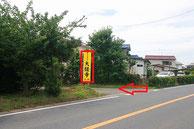 「善行寺」の道路を挟んだ真向かいにある「大経寺」という黄色い看板の横の道を入って下さい