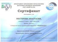 Научно-практическая конференция (март 2014 г.)
